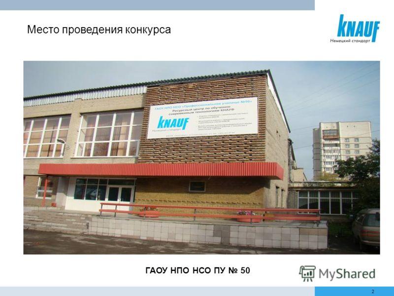 2 Место проведения конкурса ГАОУ НПО НСО ПУ 50