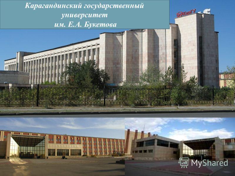Карагандинский государственный университет им. Е.А. Букетова
