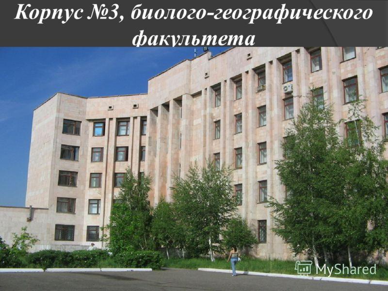 Корпус 3, биолого-географического факультета