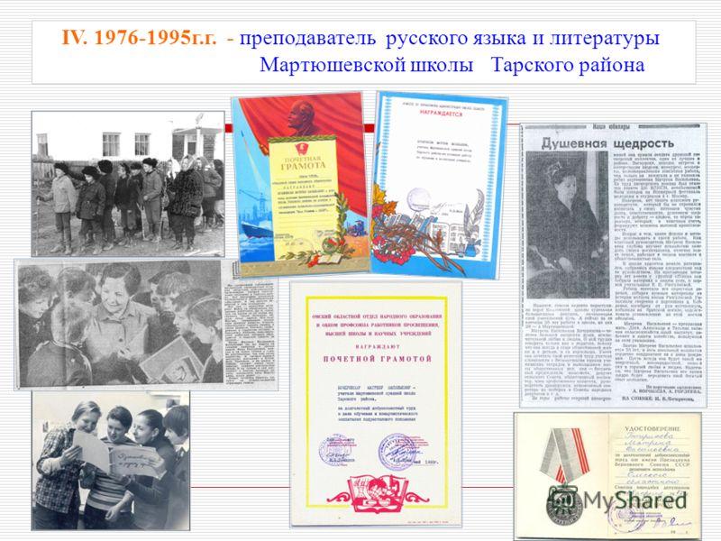 IV. 1976-1995г.г. - преподаватель русского языка и литературы Мартюшевской школы Тарского района