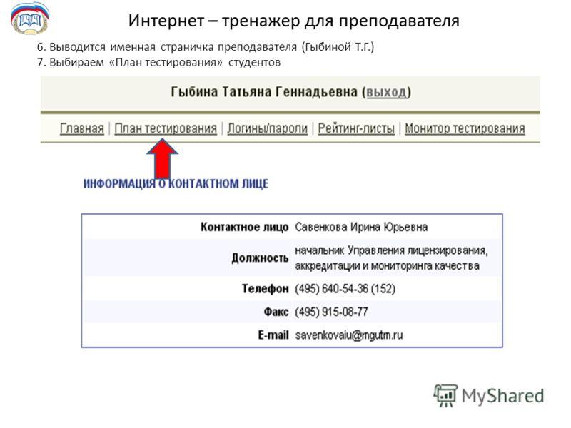 Интернет – тренажер для преподавателя 6. Выводится именная страничка преподавателя (Гыбиной Т.Г.) 7. Выбираем «План тестирования» студентов 4