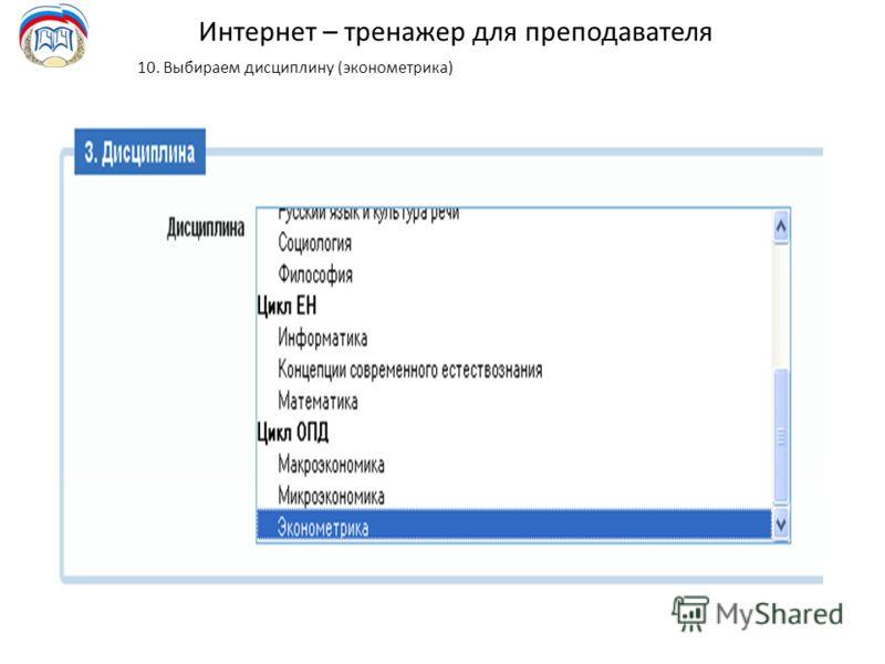 Интернет – тренажер для преподавателя 10. Выбираем дисциплину (эконометрика)