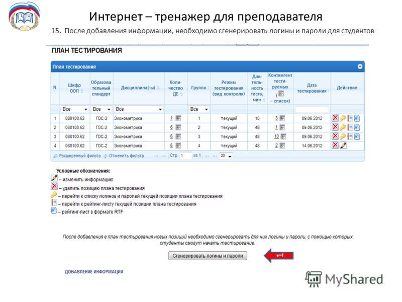 Интернет – тренажер для преподавателя 15. После добавления информации, необходимо сгенерировать логины и пароли для студентов 1