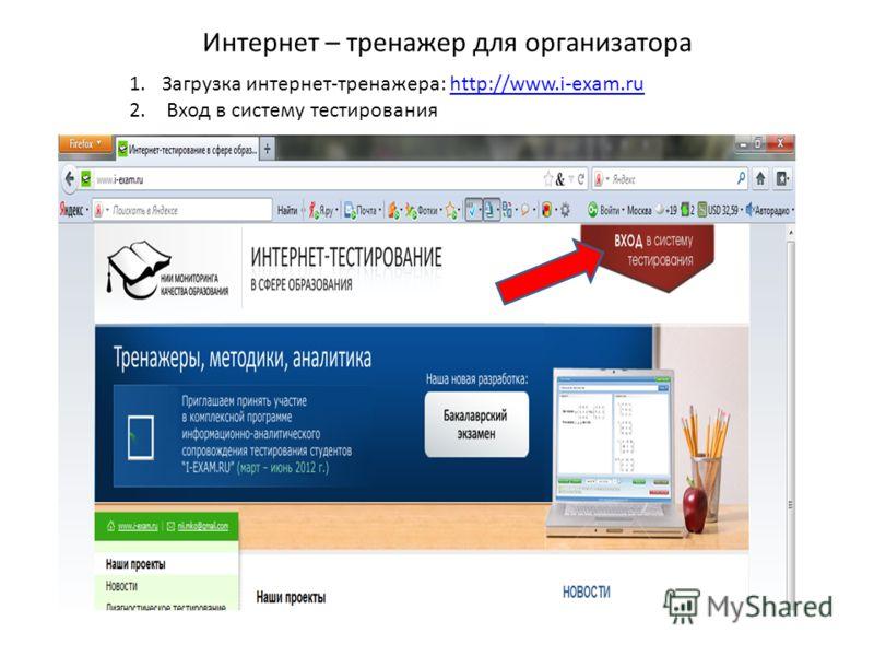 Интернет – тренажер для организатора 1.Загрузка интернет-тренажера: http://www.i-exam.ruhttp://www.i-exam.ru 2. Вход в систему тестирования