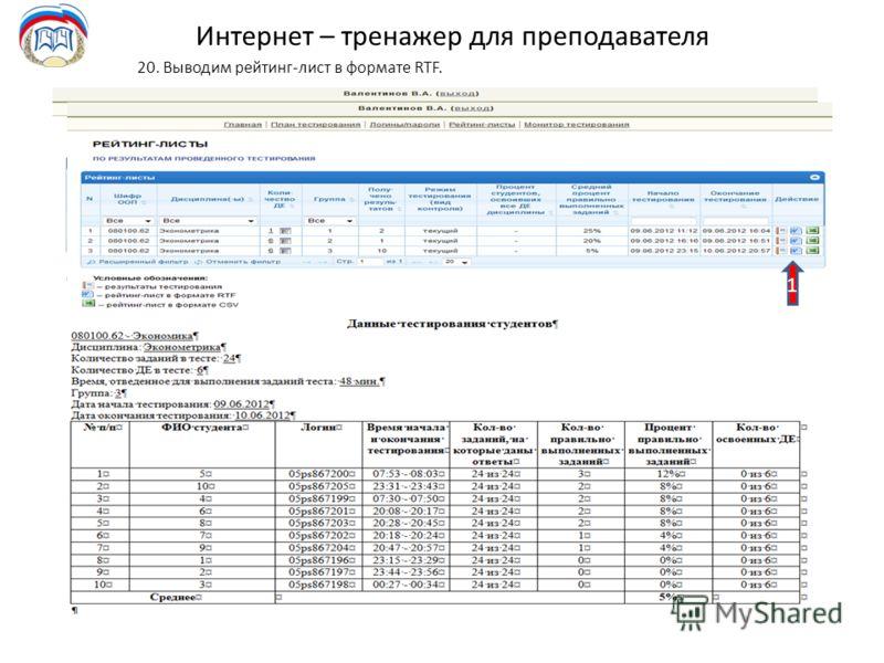Интернет – тренажер для преподавателя 20. Выводим рейтинг-лист в формате RTF. 1