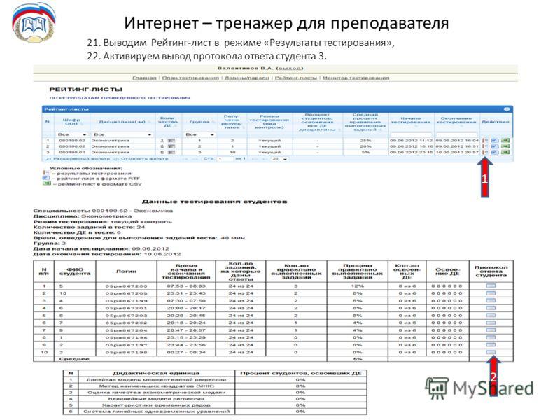 Интернет – тренажер для преподавателя 21. Выводим Рейтинг-лист в режиме «Результаты тестирования», 22. Активируем вывод протокола ответа студента 3. 1 2