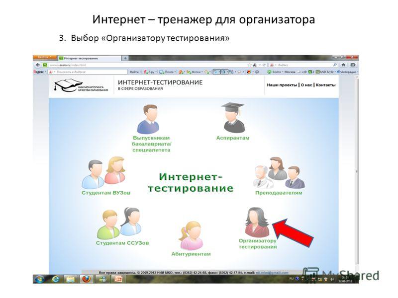 Интернет – тренажер для организатора 3. Выбор «Организатору тестирования»