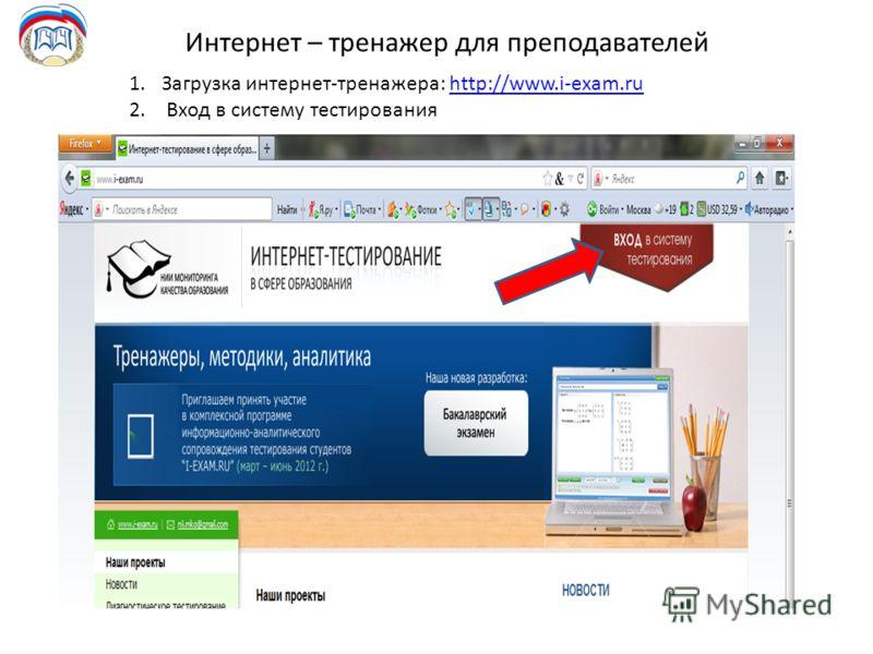 Интернет – тренажер для преподавателей 1.Загрузка интернет-тренажера: http://www.i-exam.ruhttp://www.i-exam.ru 2. Вход в систему тестирования
