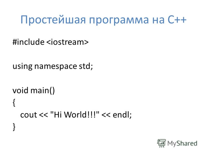 Простейшая программа на C++ #include using namespace std; void main() { cout