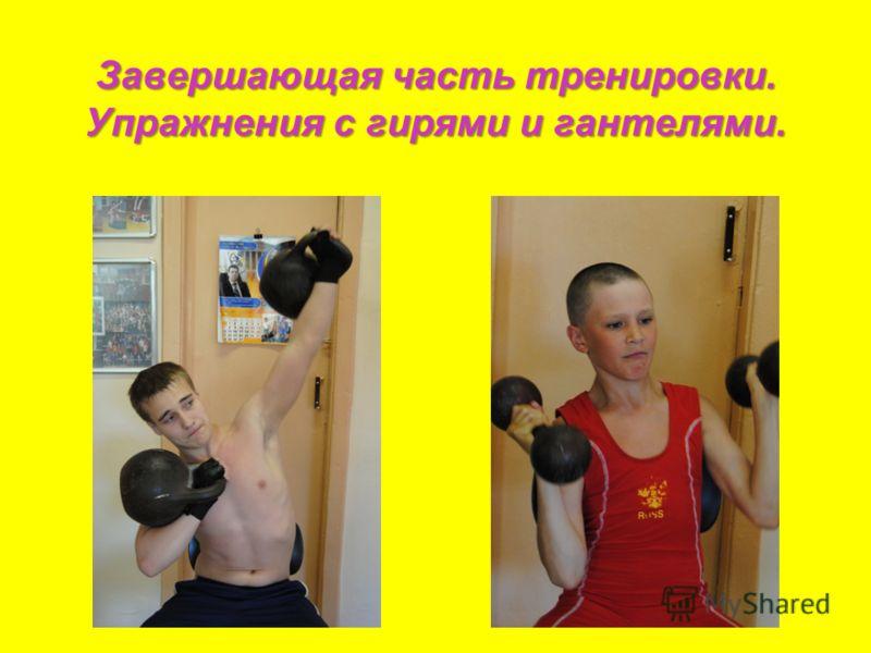 Завершающая часть тренировки. Упражнения с гирями и гантелями.