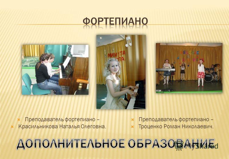 Преподаватель фортепиано – Красильникова Наталья Олеговна. Преподаватель фортепиано – Троценко Роман Николаевич.