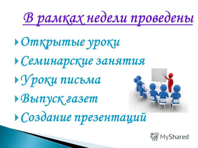 В рамках недели «Всемирный день почты» с 9-16 октября 2012 года проведены мероприятия, посвященные «Всемирному дню почты»