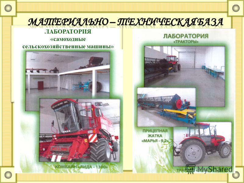 ЛАБОРАТОРИЯ «самоходные сельскохозяйственные машины»