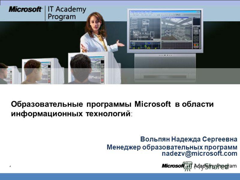 Образовательные программы Microsoft в области информационных технологий : Вольпян Надежда Сергеевна Менеджер образовательных программ nadezv@microsoft.com