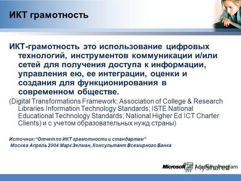 ИКТ грамотность ИКТ-грамотность это использование цифровых технологий, инструментов коммуникации и/или сетей для получения доступа к информации, управления ею, ее интеграции, оценки и создания для функционирования в современном обществе. (Digital Tra