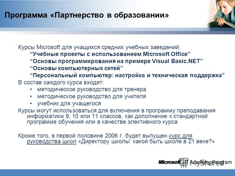 Программа «Партнерство в образовании» Курсы Microsoft для учащихся средних учебных заведений: Учебные проекты с использованием Microsoft Office Основы программирования на примере Visual Basic.NET Основы компьютерных сетей Персональный компьютер: наст