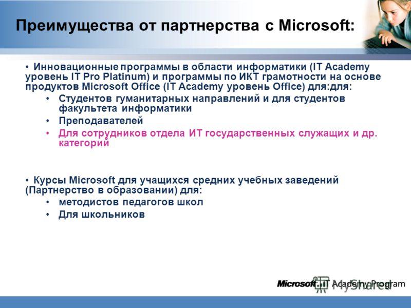 Преимущества от партнерства с Microsoft: Инновационные программы в области информатики (IT Academy уровень IT Pro Platinum) и программы по ИКТ грамотности на основе продуктов Microsoft Office (IT Academy уровень Office) для:для: Студентов гуманитарны
