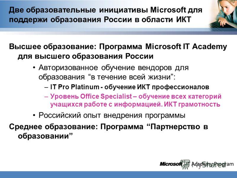 Две образовательные инициативы Microsoft для поддержи образования России в области ИКТ Высшее образование: Программа Microsoft IT Academy для высшего образования России Авторизованное обучение вендоров для образования в течение всей жизни: –IT Pro Pl