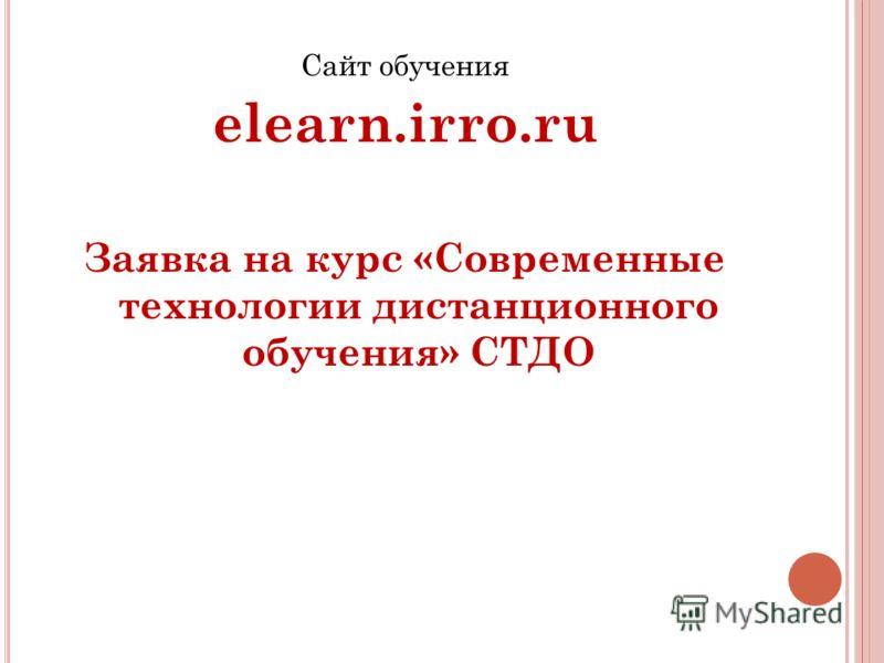 Сайт обучения elearn.irro.ru Заявка на курс «Современные технологии дистанционного обучения» СТДО
