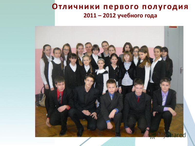 Отличники первого полугодия 2011 – 2012 учебного года