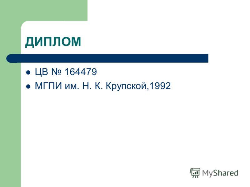 ДИПЛОМ ЦВ 164479 МГПИ им. Н. К. Крупской,1992