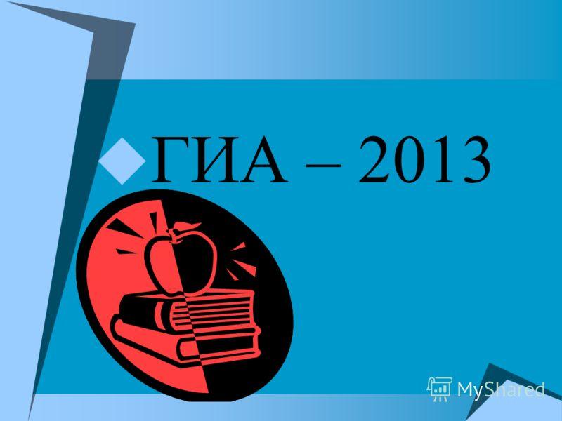 ГИА – 2013