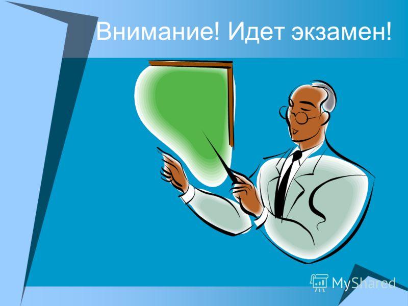 Внимание! Идет экзамен!