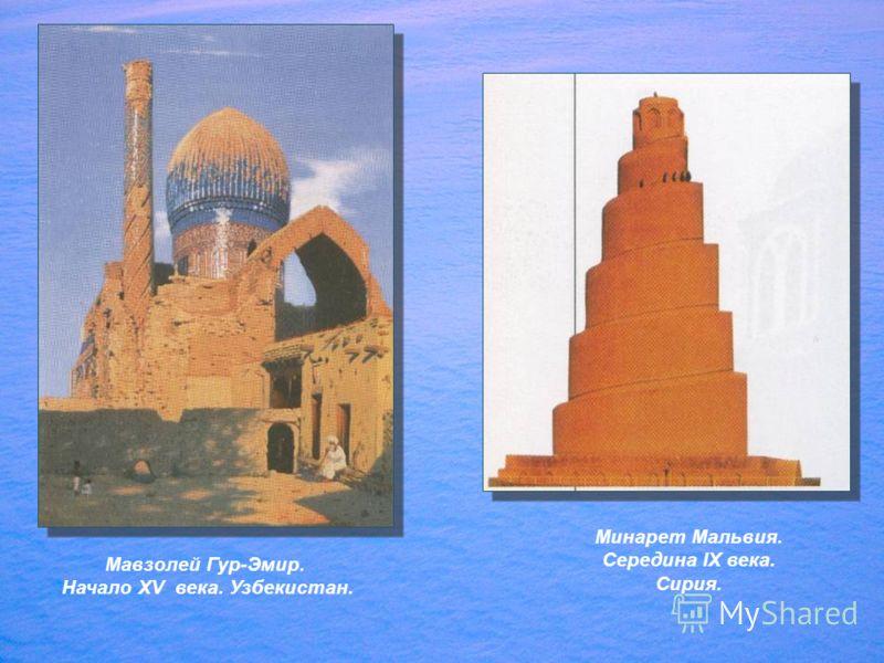 Мавзолей Гур-Эмир. Начало XV века. Узбекистан. Минарет Мальвия. Середина IX века. Сирия.