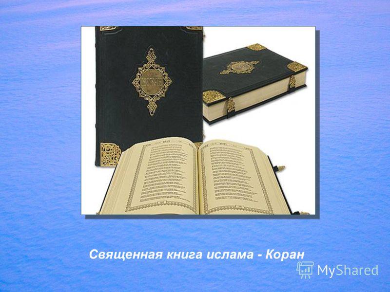 Священная книга ислама - Коран