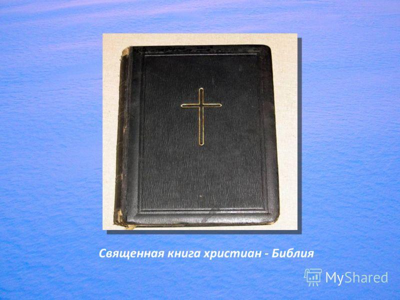 Священная книга христиан - Библия