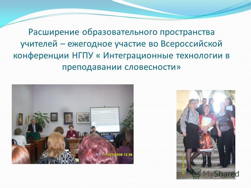 Расширение образовательного пространства учителей – ежегодное участие во Всероссийской конференции НГПУ « Интеграционные технологии в преподавании словесности»