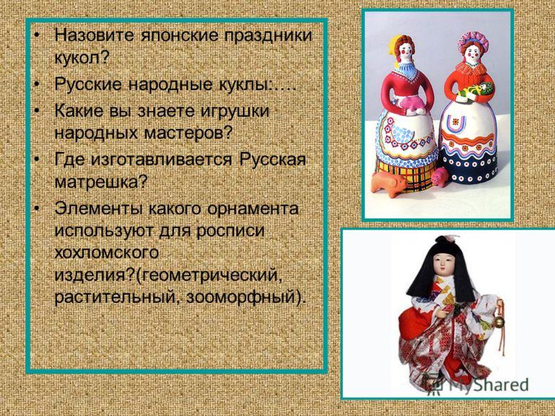 Русские Народные Промыслы Презентация