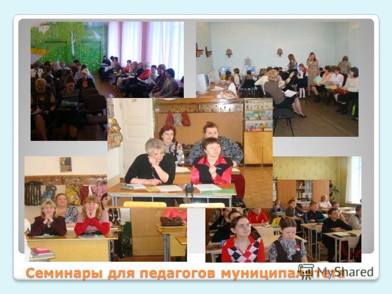 Семинары для педагогов муниципалитета