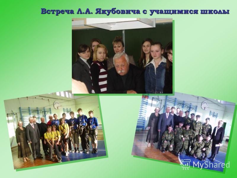Встреча Л.А. Якубовича с учащимися школы