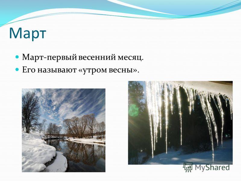 Картинки по теме прошла зима