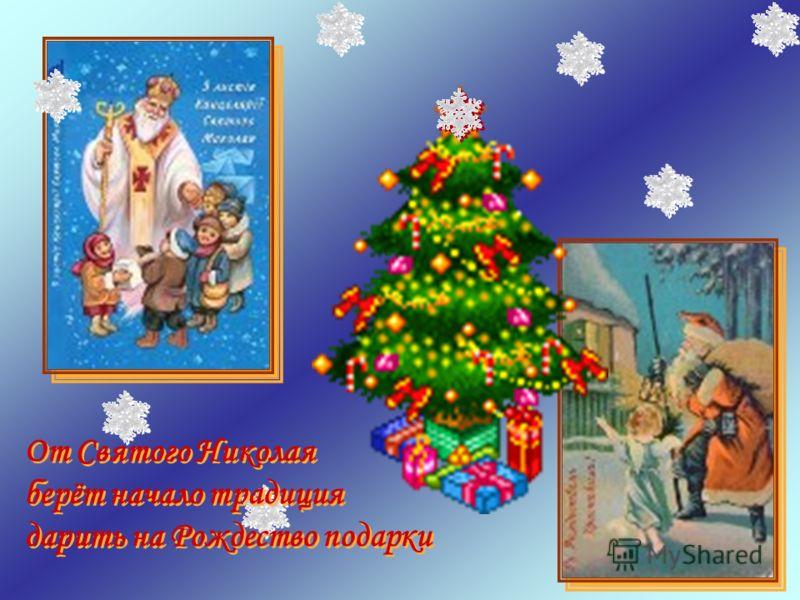 От Святого Николая берёт начало традиция дарить на Рождество подарки От Святого Николая берёт начало традиция дарить на Рождество подарки
