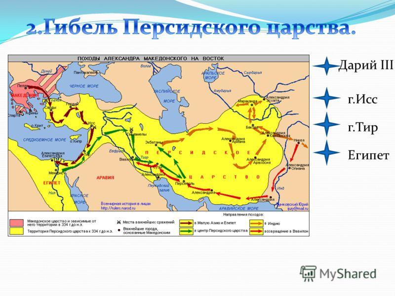 Дарий III г.Исс г.Тир Египет