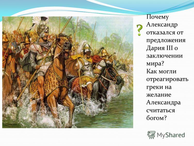 Почему Александр отказался от предложения Дария III о заключении мира? Как могли отреагировать греки на желание Александра считаться богом?