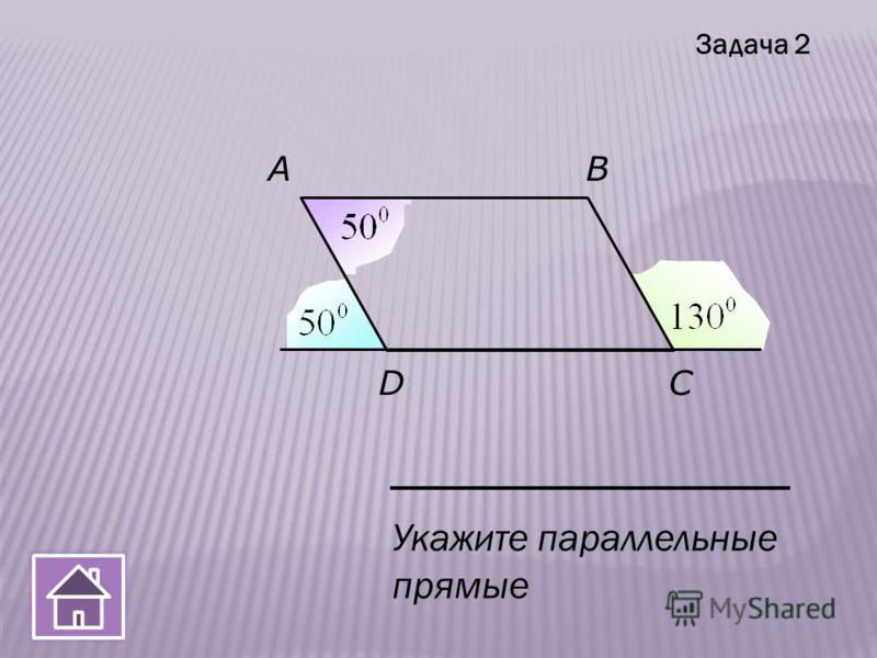 AB CD Укажите параллельные прямые Задача 2