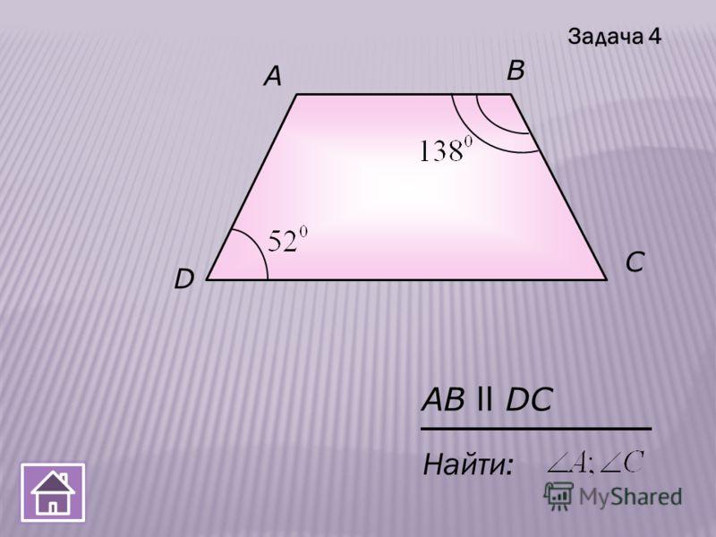 A D С B Найти: AB ll DC Задача 4