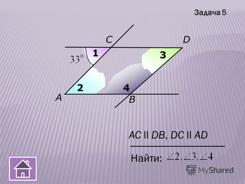 A DC B 1 2 3 4 AC ll DB, DC ll AD Найти: Задача 5