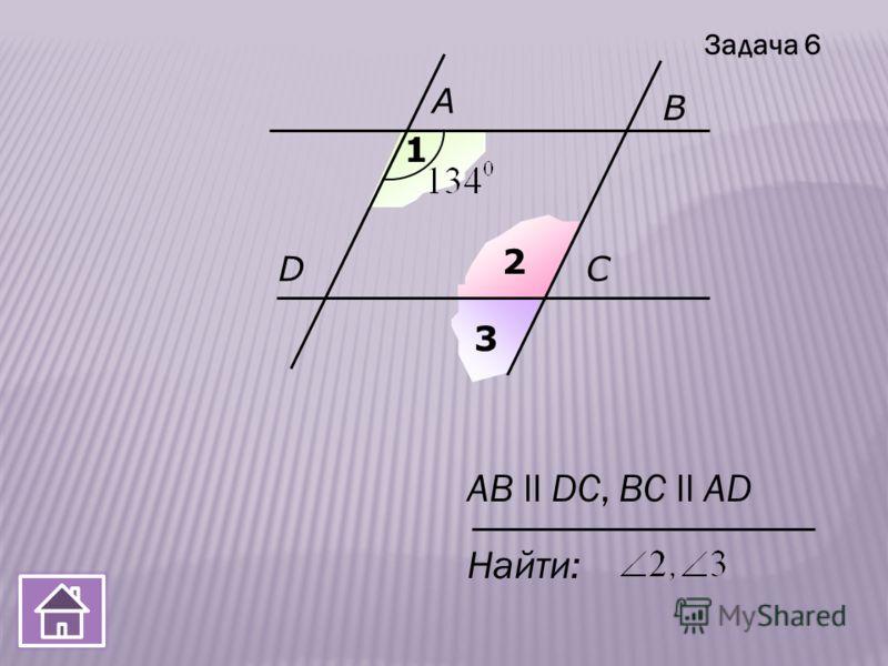 A B DC 1 2 3 AB ll DC, BC ll AD Найти: Задача 6