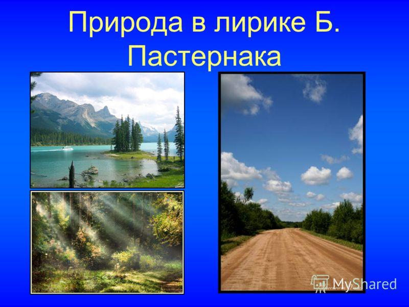 Природа в лирике Б. Пастернака