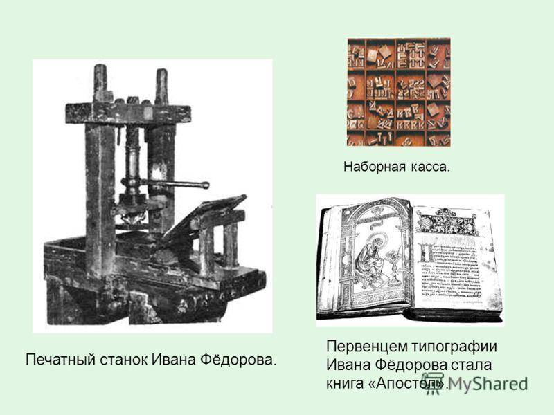 Печатный станок Ивана Фёдорова. Первенцем типографии Ивана Фёдорова стала книга «Апостол». Наборная касса.