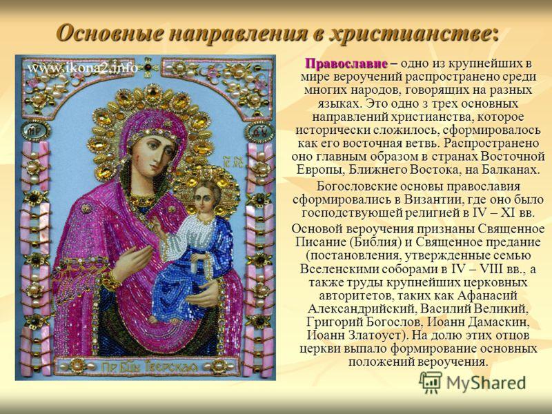 Основные направления в христианстве: Православие – одно из крупнейших в мире вероучений распространено среди многих народов, говорящих на разных языках. Это одно з трех основных направлений христианства, которое исторически сложилось, сформировалось