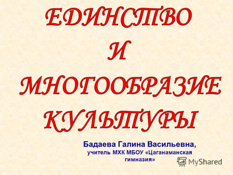 Бадаева Галина Васильевна, учитель МХК МБОУ «Цаганаманская гимназия»