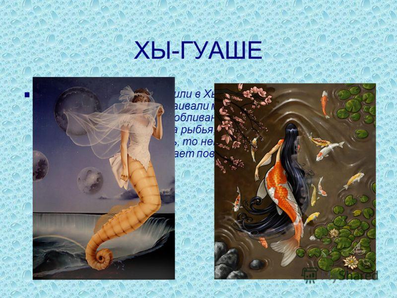 ХЫ-ГУАШЕ На Северном Кавказе верили в Хы-гуаше, госпожу моря. В ее честь каждое лето устраивали массовые церемонии с хороводами, купаниями и обливанием друг друга водой. У Хы- гуаше нижняя часть тела рыбья, а верхняя женская, как у русалки. Если ее п