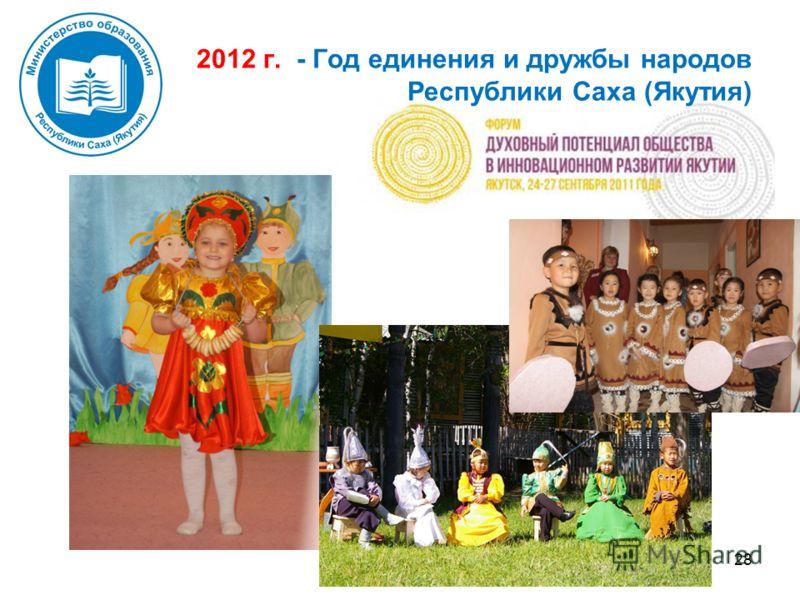 28 Детали фото 2012 г. - Год единения и дружбы народов Республики Саха (Якутия)