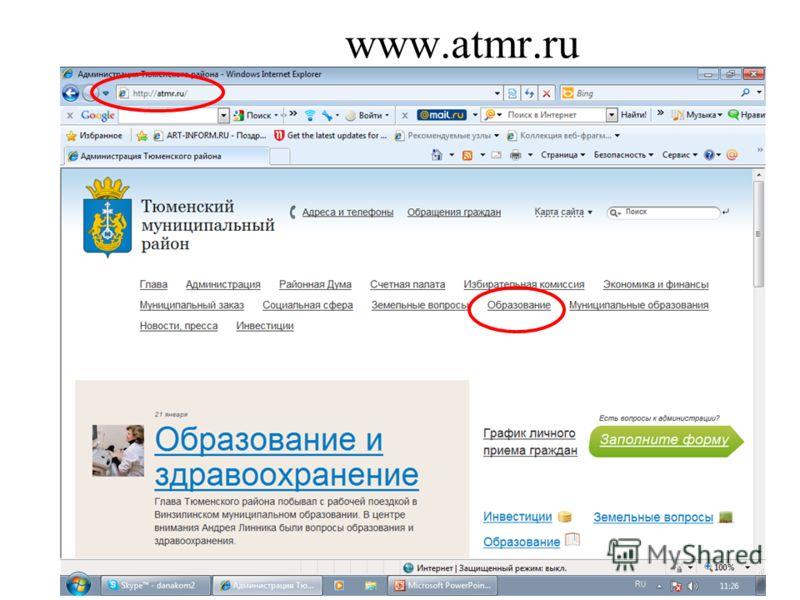 www.atmr.ru