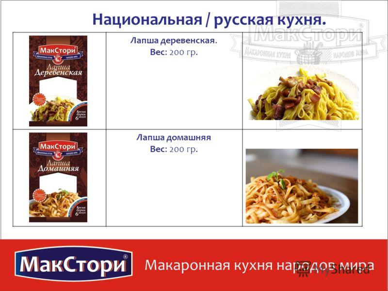 Национальная / русская кухня. Лапша деревенская. Вес: 200 гр. Лапша домашняя Вес: 200 гр.